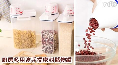 廚房/多用途/手提/密封罐/儲物罐/收納罐