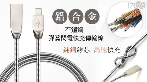鋁合金/不鏽鋼/彈簧/閃電快充/傳輸線