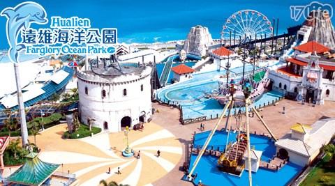 遠雄海洋公園/花蓮/海洋公園/遠雄/一日遊/台東