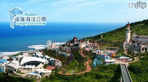 遠雄海洋公園/海洋公園/遠雄/花蓮/玩水