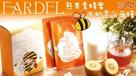 FARDEL法朵依-熊果素蜂蜜牛奶美7 life 團購白面膜