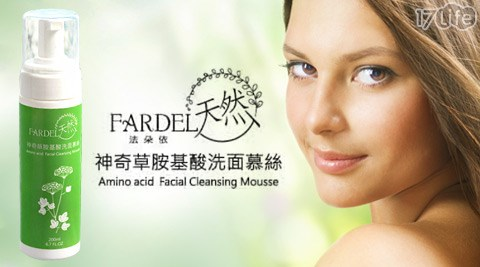 FARDEL法朵依-神奇草胺基酸洗面慕絲