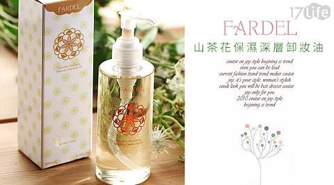 FARDEL法朵依-山茶花保濕深層卸妝油