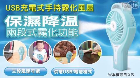 旺德/USB/USB充電/手持/電風扇/電扇/風扇/霧化扇