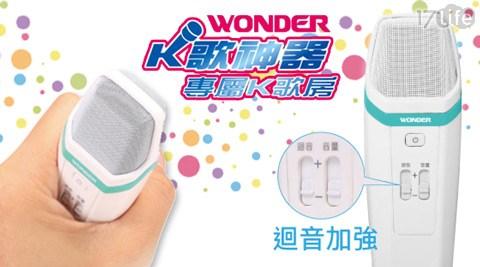 【WONDER旺德】/掌上KTV/行動/麥克風