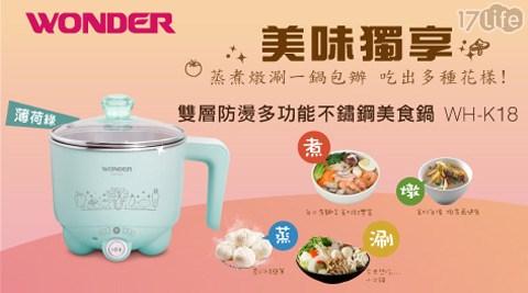 平均每台最低只要499元起(含運)即可購得【WONDER旺德】雙層防燙多功能美食鍋1台/2台,享1年保固。