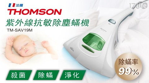 平均每入最低只要1,680元起(含運)即可享有【THOMSON】紫外線抗敏除塵螨吸塵器1入/2入,產品功能享保固1年。