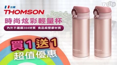 THOMSON/湯姆盛/350ml/雙層/不鏽鋼/買一送一/保溫瓶/保溫杯