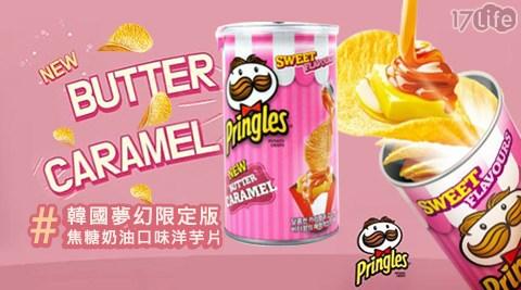 品客-韓國夢幻17life 優惠 券限定版焦糖奶油口味洋芋片