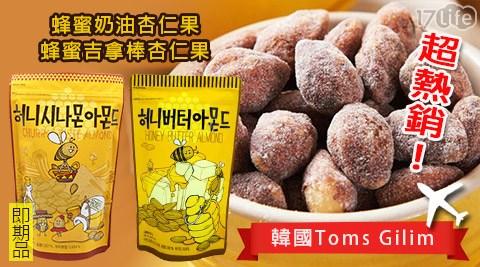 平均最低只要189元起(6包免運)即可享有【韓國Toms Gilim】超熱銷蜂蜜奶油杏仁果/蜂蜜吉拿棒杏仁果:任選1包/10包/15包。