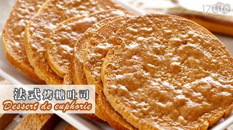 食尚美食-法式烤糖吐司(牛奶糖)