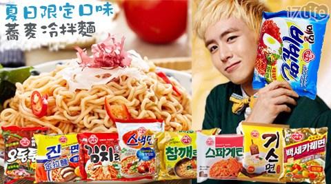 韓國不倒翁拉麵系列