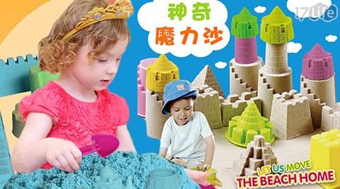 動力沙/沙/玩具/沙坑/遊戲