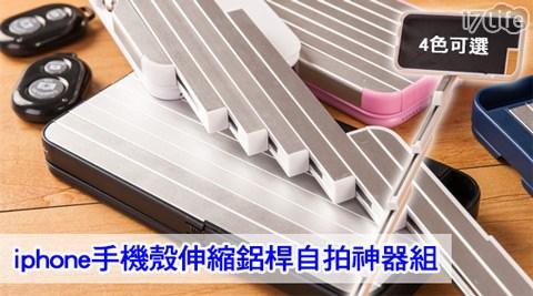 平均最低只要372元起(含運)即可購得iPhone手機殼伸縮鋁桿自拍神器1入/2入/4入/10入,尺寸:4.7吋/5.5吋,顏色:粉/黑/白/藍。