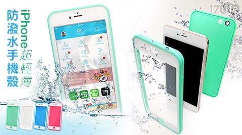 iPhone/超輕薄/防潑水/手機殼