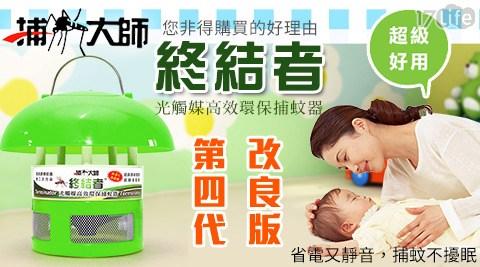 捕蚊大師-終結者光觸媒高效環保捕蚊器第四代改良版(AY-012D)