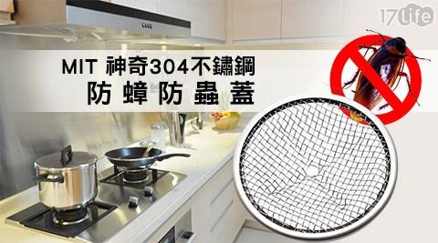 MIT/304/不鏽鋼/防蟑蓋/防蟲蓋/水溝蓋/台灣