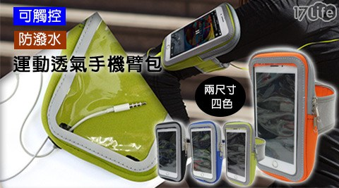 平均每入最低只要145元起(含運)即可享有可觸控防潑水運動透氣手機臂包1入/2入/3入/5入/7入/10入,尺寸:4.7吋/5.5吋,多色任選。