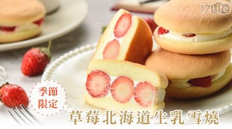 平均每盒最低只要199元起(含運)即可享有【馬各先生】季節限定草莓北海道生乳雪燒1盒/2盒/4盒/8盒(5入/盒)。