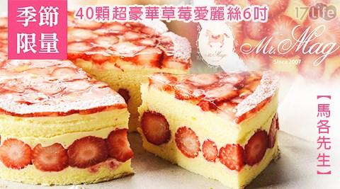 平均每入最低只要399元起(含運)即可享有【馬各先生】40顆超豪華草莓愛麗絲6吋1入/2入/4入/6入/10入。