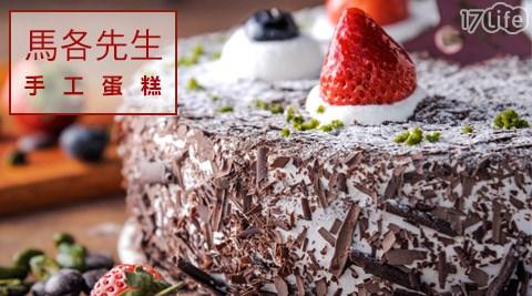 馬各先生手工蛋糕-8吋母親節蛋糕乙個