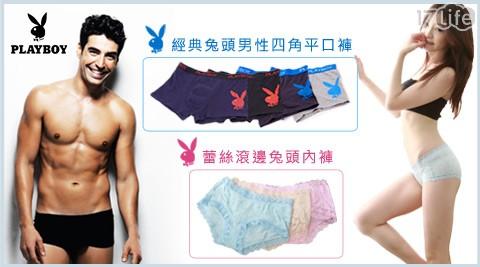 PLAYBOY/內褲