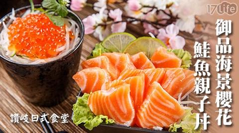 讚岐日式食堂(鮭魚專賣)/日式/丼飯/鮭魚/鮭魚卵/讚岐
