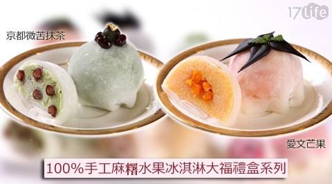貝爾-100%手工麻糬水果冰淇淋大福禮盒系列