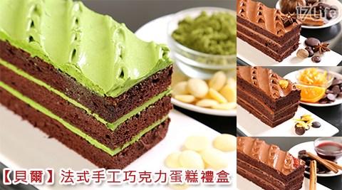 法式手工巧克力蛋糕礼盒1盒/4盒/6盒,口味:红酒丝绒巧克力/无花果图片