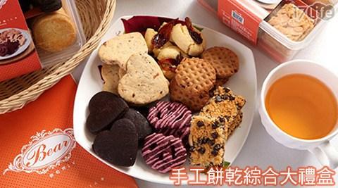 雙11/貝爾/100%/純手工/餅乾/綜合/禮盒/下午茶/手工餅乾