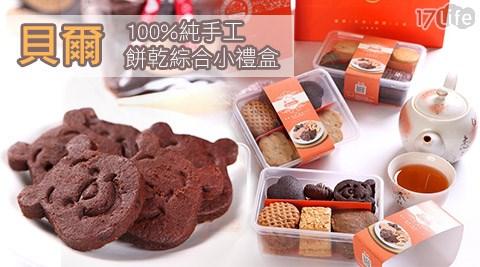 貝爾-100%純手工餅乾綜合小禮盒(附精美提袋)