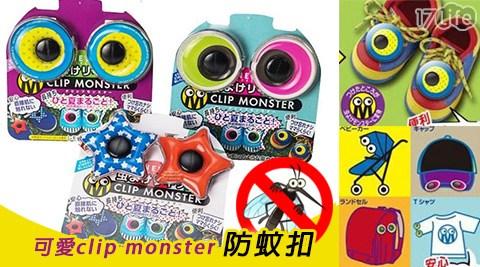 平均最低只要70元起(含運)即可享有韓國【CLIP MONSTER】可愛clip monster防蚊扣1袋2入/2袋4入/4袋8入/6袋12入,三款任選。