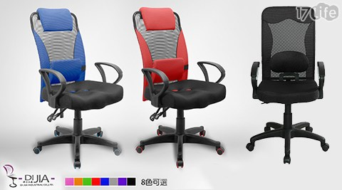 辦公椅/電腦椅/護腰/DIJIA/護腰電腦椅