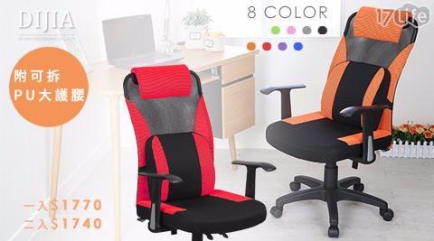 電腦椅/椅/網布辦公電腦椅/坐墊/辦公椅/椅子