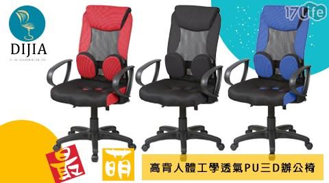 DIJIA-人體工學透氣PU三D辦公椅/電腦椅