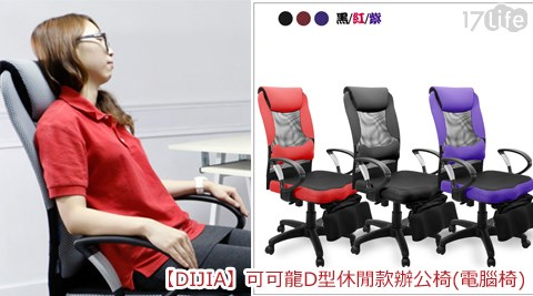 DIJIA-可可龍D型休閒款辦公椅(電腦椅)