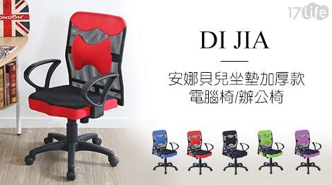 電腦椅/辦公椅/椅/DI JIA/安娜貝兒/坐墊加厚電腦椅/坐墊加厚辦公椅/椅子