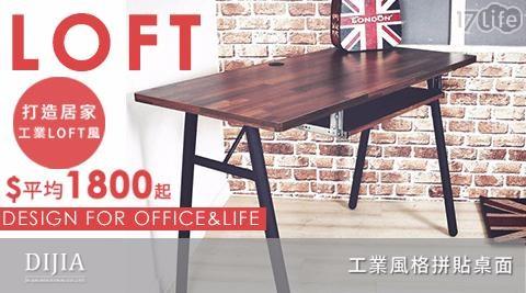工業風/工作桌/電腦桌/桌/桌子/木頭桌