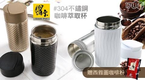 只要680元(含運)即可享有【鍋寶】原價1,980元#304不鏽鋼咖啡萃取杯1入,多色任選,購買再送咖啡粉1包!