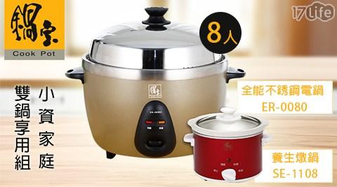 鍋寶-小資家庭雙鍋享用組(EO-ER0080SE1108)