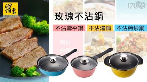 鍋寶/玫瑰不沾鍋/不沾鍋/鍋具/廚具/平底鍋/雪平鍋/炒鍋/煎鍋/湯鍋