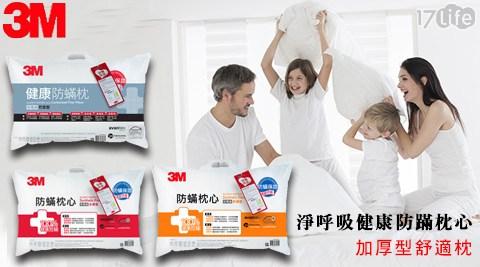 3M-淨呼吸健康防蹣枕心-加厚型舒適枕(標準枕心)