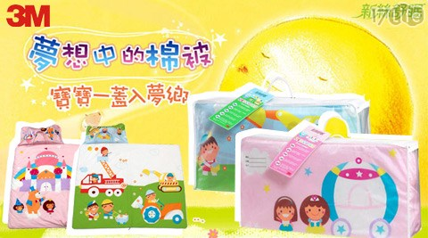 3M/兒童/午安睡袋/被胎組/睡袋