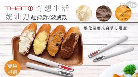 奶油刀/奇想/中秋/烤肉/經典款