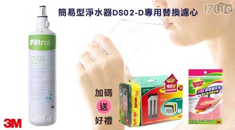 3M-簡易型淨水器DS02-D專用替換濾心(3DS-F0017life 序 號2-5)+贈好禮