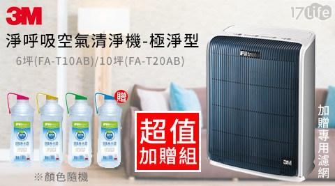 3M-淨呼吸空氣清淨機-極淨型