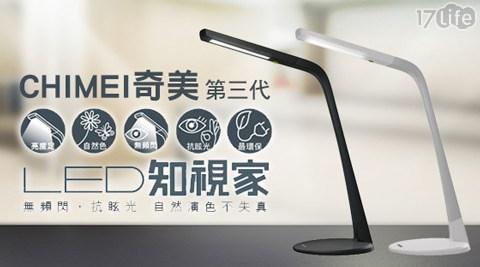 CHIMEI奇美-第三代LED知視家護眼檯燈