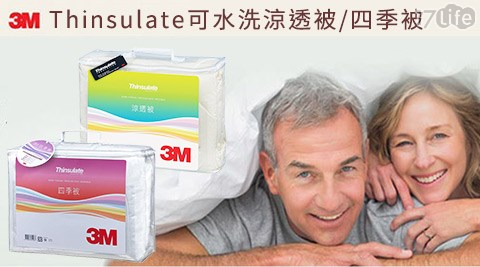 3M-Thinsulate可水洗涼透被17 life 現金 券/四季被