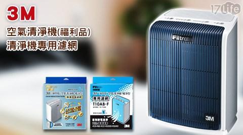 3M-極淨型清淨機(福利品)/濾網系列