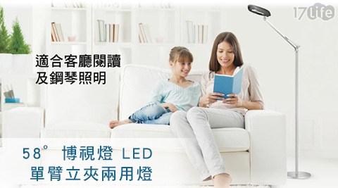 317p 團購 網M-58°博視燈GS1600 LED 單臂立夾兩用燈(晶鑽黑)1台